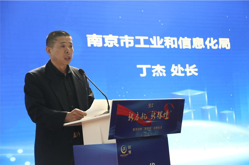 Mr. Ding Jie, Director of Nanjing Bureau of Industry and Information Technology, delivers a speech.